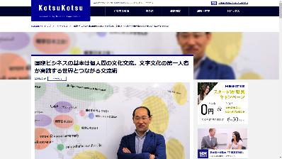 KotsuKotsuインタビュー記事