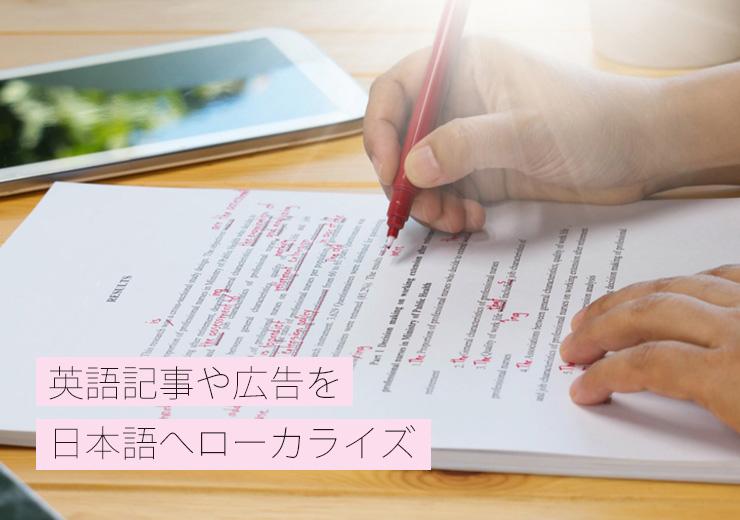 英語記事や広告を日本語へローカライズ